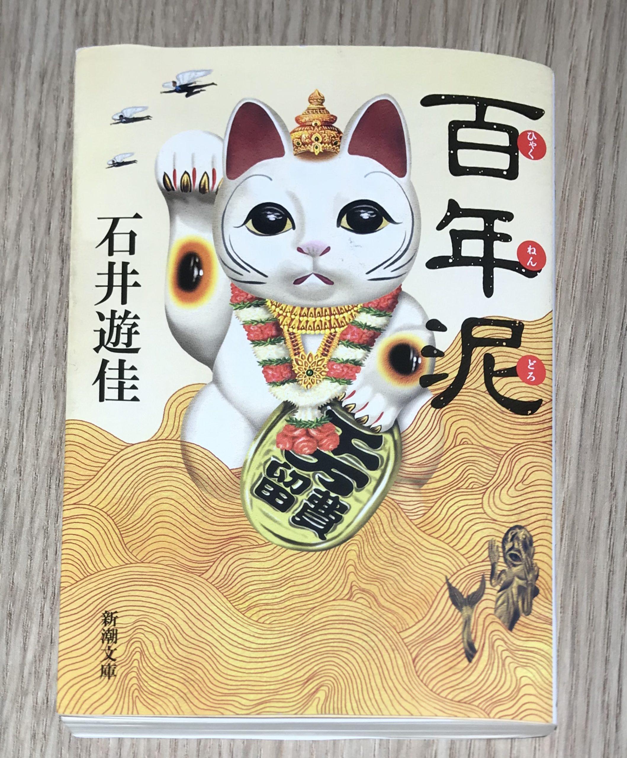Book cover of Hyakunen-doro